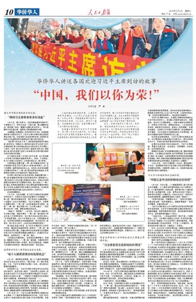 <b>华侨华人点赞中国元首外交</b>