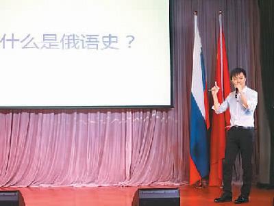 留学青年尹旭:走进古代俄语世界
