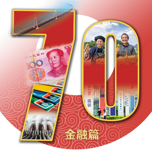 融通中國經濟的血脈