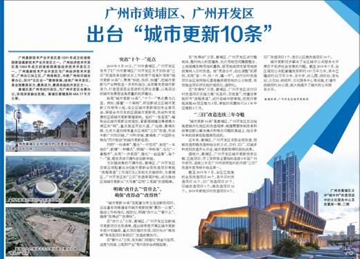 """广州市黄埔区、广州开发区出台""""城市更新10条"""""""
