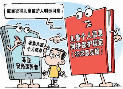 中国第一部专门针对儿童网络保护的法律即将实施