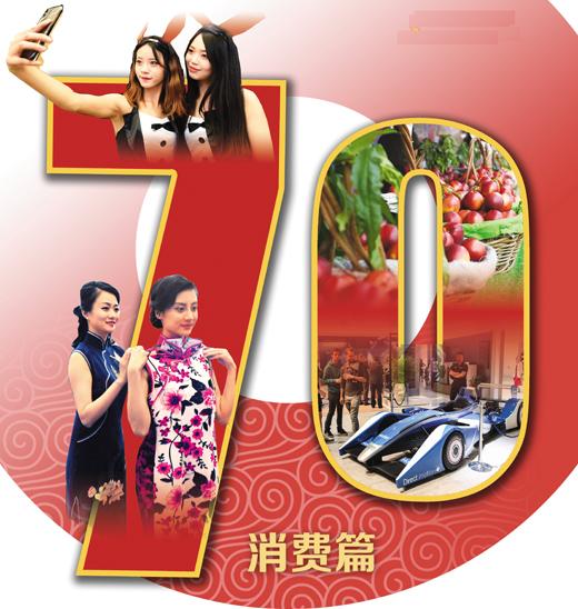 从生存到发展的跳跃 消费,让中国人生活更美好