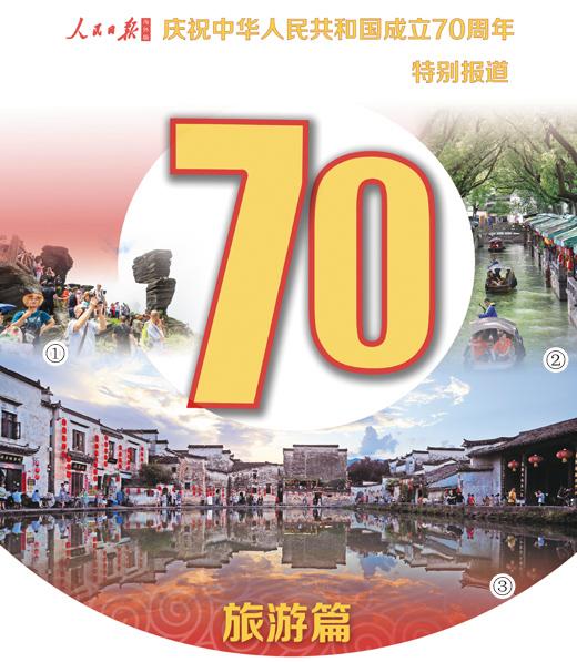 旅游,为幸福中国添彩