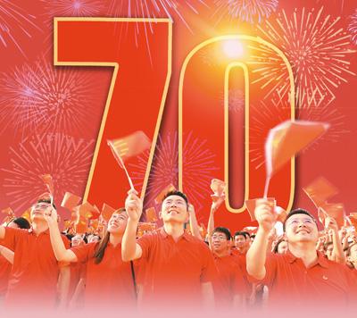 光荣属于新中国