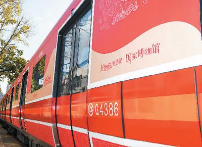 """北京地铁一号线""""国博专列""""用文物点亮旅程"""