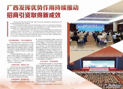广西发挥优势作用促进民营经济高质量发展,取得显著成效