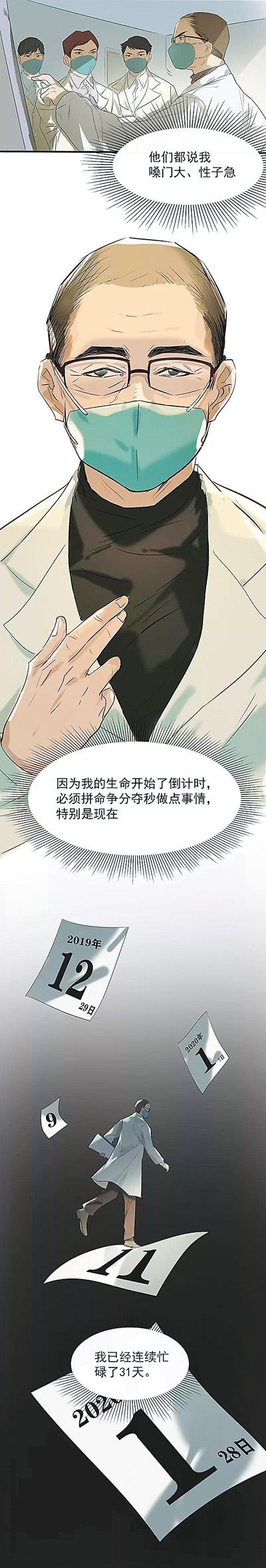 """漫画燃暖也抗疫(中国战""""疫""""系列报道(16))"""
