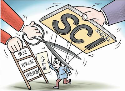 """破除""""SCI崇拜""""__祛除""""唯论文""""痼疾"""
