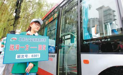 """""""战疫定制公交""""的北京样本"""