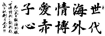 人民日报海外版-人民网图片 44425 400x138