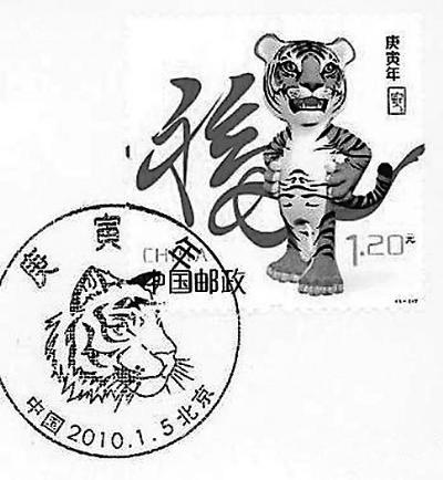 """欢乐"""",图案中的小孩子头上戴着虎帽;2004年中国"""