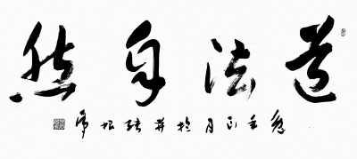 张根虎书法作品赏析