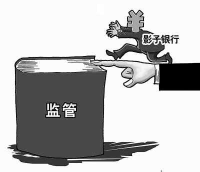 政府监管影子银行频频出手(热点聚焦) - 真忠 - luozheng.424.com的博客