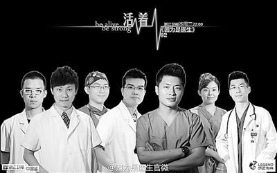 为真人秀做一场手术 -人民日报海外版-人民网图片