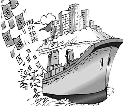 民企对外投资快速赶超国企(市场观察) - 真忠 - luozheng.424.com的博客