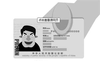 """中国放宽""""绿卡""""门槛 - 哪些外籍人士可以申办"""