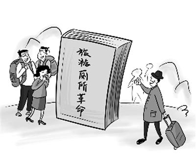 厕所革命:为中国旅游撑面子(中国旅游新亮点④)