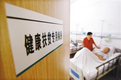 健康扶贫的中国探索