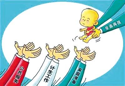 """中国将开启""""婴儿潮时代"""""""