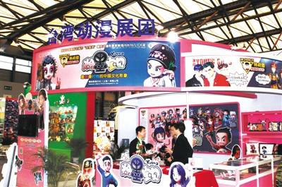 """台湾动漫文化创意产业发展交流协会组织""""粉墨文创"""",""""杨德贤工作室"""","""""""