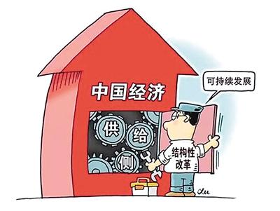 外籍人士点赞供给侧结构性改革:中国的路子走对了