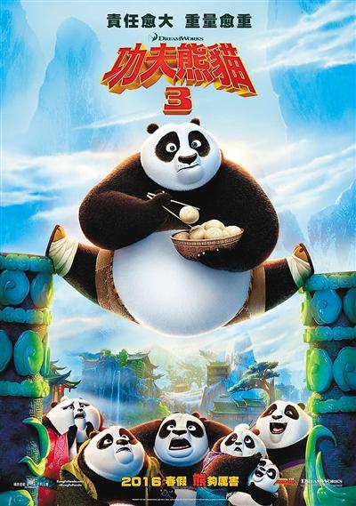 电影《功夫熊猫3》海报