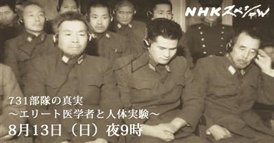 揭露侵华日军战争罪行 日方人士反思加害历史