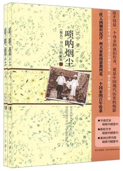 组图:世界华文小说的家国情怀