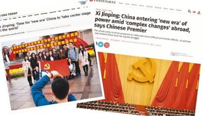 自信中国更具世界感召力(国际论道)