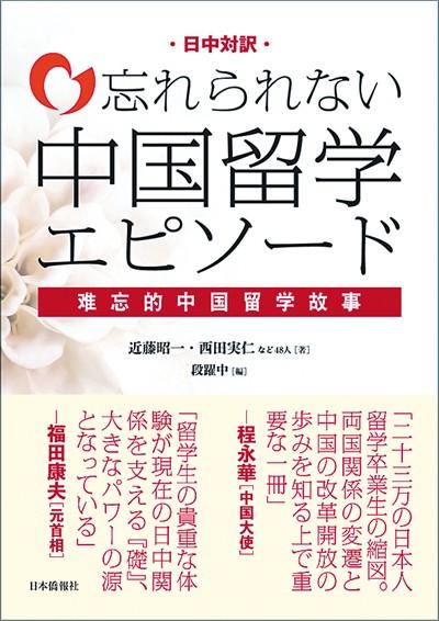 《难忘的中国留学故事》在日出版