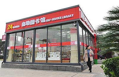 近日,江西省南昌市首个城市24小时自助图书馆在青山湖区罗家镇文化