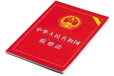 四大亮点引领反腐败国家立法(发布与解读)