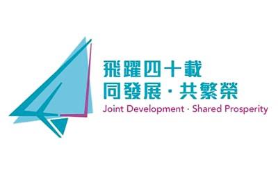 香港将举办系列活动庆祝改革开放40周年