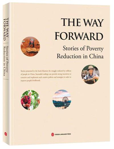 外国人眼中的中国扶贫