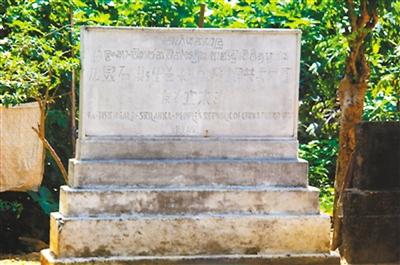 """花纹,碑上的汉字依稀可辨,写着""""大明皇帝遣太监郑和王贵通等昭告于佛"""