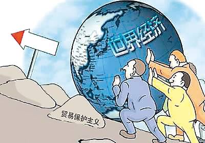 单边主义威胁世界经济增长(环球热点)