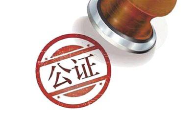 中国领事可办哪些签名属实公证(领事服务)