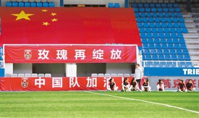 中国女足 期待绽放
