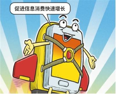 """网络提速降费不玩""""数字游戏""""(网上中国)"""