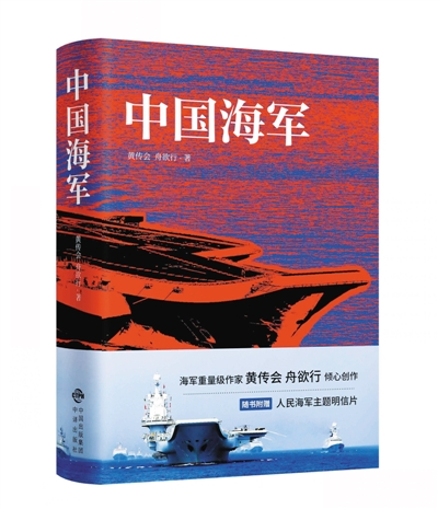 《中国海军》