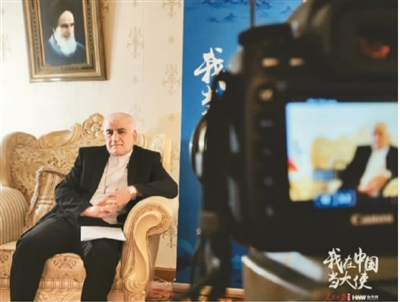 """伊朗驻华大使:""""中国游客遇到任何困难可以找我"""""""