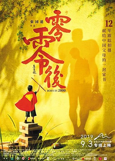 """《零零后》: 献给中国父母的一封""""家书"""""""