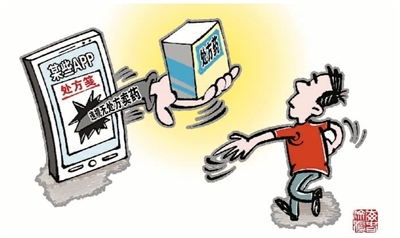 """网上卖处方药,""""红线""""要守住!(网上中国)"""
