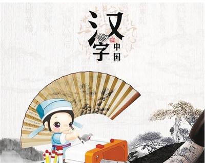 汉字有点难 且看我们的花样记忆法