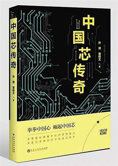 海外华文作家如何讲好中国故事