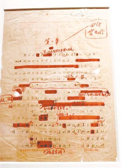 触摸红色经典的温度 ——探访《初心与手迹——中国现代文学馆馆藏红色经典手稿大展》