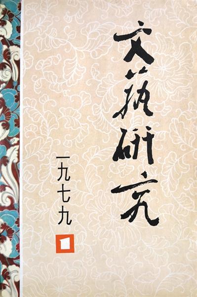 《文艺研究》庆祝创刊四十周年:学术重镇,四十春秋