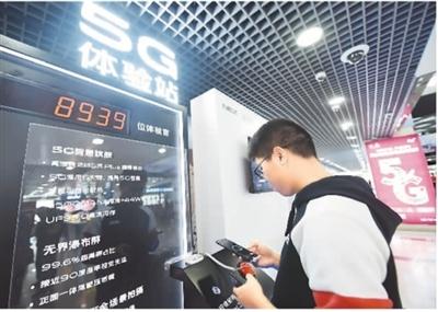 """中国5G商用,在开放合作中""""提速"""""""