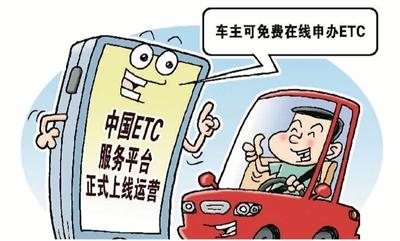 """中国智慧交通驶入""""快车道""""(网上中国)"""