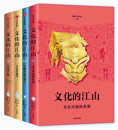 """文化江山:被隐藏的""""国度"""""""